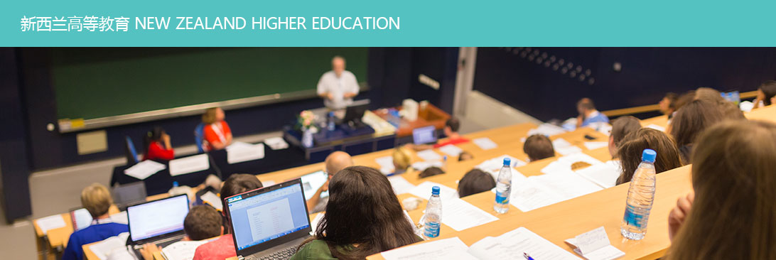 新西兰高等教育 NEW ZEALAND HIGHER EDUCATION